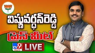 BJP Vishnu Vardhan Reddy Press Meet LIVE || Vijayawada - TV9 - TV9