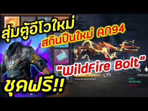 FreeFire-ใหม่ตู้สุ่ม-EVO-สกินป