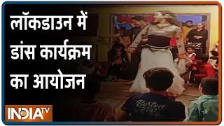 Aligarh: लॉकडाउन में निकाह के दौरान बार बाला को नचाया, सोशल डिस्टेंसिंग की उड़ी धज्जियां - INDIATV