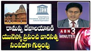 ప్రపంచ వారసత్వ సంపదగా రామప్ప టెంపుల్ | Ramappa Temple Gets UNESCO World Heritage Site Tag | ABN - ABNTELUGUTV