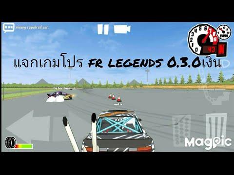 แจกเกมโปร-fr-legends-0.3.0เงิน