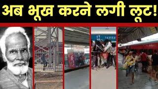 Lockdown:  भूख से बिलबिलाते Migrant Laborers रेलवे स्टेशन पर करने लगे हैं लूटपाट - ITVNEWSINDIA