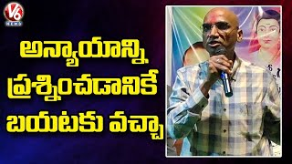 అన్యాయాన్ని ప్రశ్నించడానికే బయటకు వచ్చా : Ex-IPS RS Praveen Kumar | Suryapet | V6 News - V6NEWSTELUGU