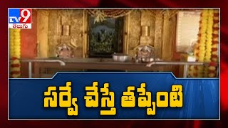 Devaryamjal Lands Issue : కబ్జా చేస్తుంటే చూస్తూ ఊరుకోవాలా ? : Telangana high court - TV9 - TV9