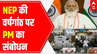 One year of New Education Policy: PM Modi launches key initiatives - ABPNEWSTV