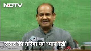 Lok Sabha अध्यक्ष Om Birla ने सांसदों को दी चेतावनी - NDTVINDIA
