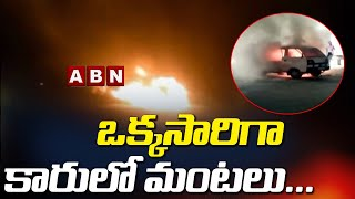 Fire Breaks Out From Car Due To Short Circuit | Chirala Bypass Road | ABN Telugu - ABNTELUGUTV