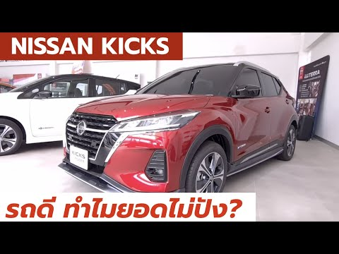 EP4-รถดีที่ยอดไม่ปัง-Nissan-Ki