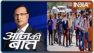 Aaj Ki Baat with Rajat Sharma, 25th May 2020: रेल पर राज्य Vs रेलवे.. लेकिन मजदूरों का क्या दोष? - INDIATV