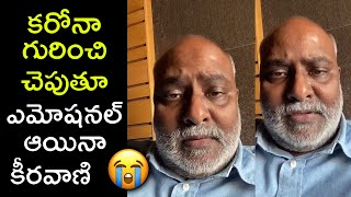 Music Director MM Keeravani Emotional Words About His Health Condition | Rajshri Telugu - RAJSHRITELUGU