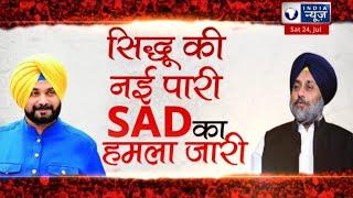Sidhu vs Amarinder: क्या कांग्रेस के डूबते जहाज को बचाने के लिए सिद्धू-अमरिंदर ने किया नाटक ? - ITVNEWSINDIA