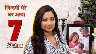 Zindagi Mere Ghar Aana ft. Shreya Ghoshal - STARPLUS