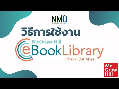 แนะนำ-eBook-Library-ของ-McGraw