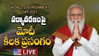 PM Modi LIVE || PM Modi participates in World Environment Day event - TV9 - TV9