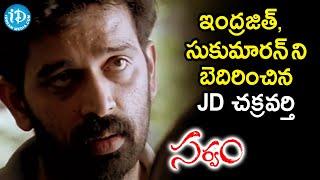 JD Chakravarthy threatens Indrajith Sukumaran | Sarvam Movie Scenes | Arya | Trisha | Vishnuvardhan - IDREAMMOVIES