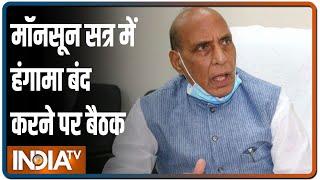 Rajnath Singh विपक्षी नेताओं के साथ करेंगे बैठक, संसद में गतिरोध खत्म करने की कोशिश - INDIATV