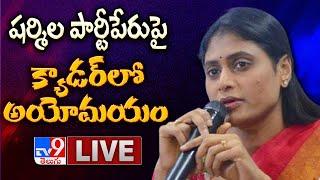 షర్మిల పార్టీ పేరుపై క్యాడర్లో అయోమయం LIVE    YS Sharmila Party Name Confusion - TV9 Digital - TV9