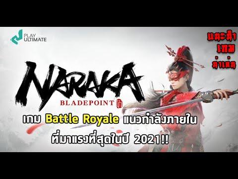 Naraka:-Blade-Point---เกม-Batt