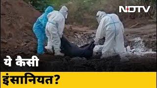 Karnataka: बेल्लारी में गड्ढे में फेंक दिए गए 8 शव, Corona से हुई थी मौत - NDTVINDIA