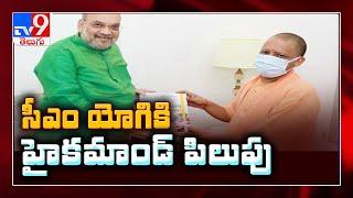 Yogi Adityanath in Delhi for 2 day visit to meet PM Modi, Amit Shah - TV9 - TV9