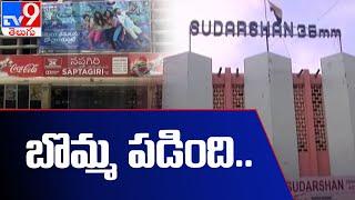 తెలుగు రాష్ట్రాల్లో తెరుచుకున్న సినిమా థియేటర్లు - TV9 - TV9