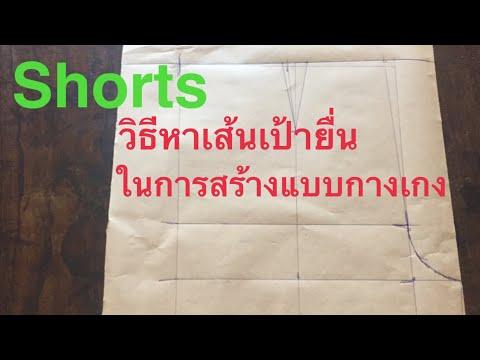 Shorts-วิธีหาเส้นเป้ายื่นในการ