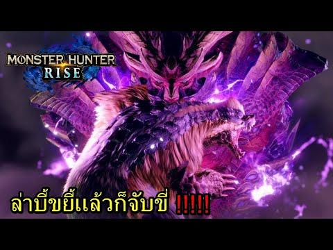 BGZ---Monster-Hunter-Rise-ล่าบ