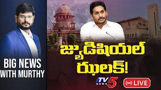 జ్యుడిషియల్ ఝలక్!! | Big News With Murthy | AP News | YSRCP | TV5 News - TV5NEWSSPECIAL