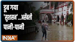 Bihar Rain: Patna में बारिश का कहर, सिर्फ 1 घंटे की बारिश से लबालब हुआ विधानसभा कैंपस - INDIATV