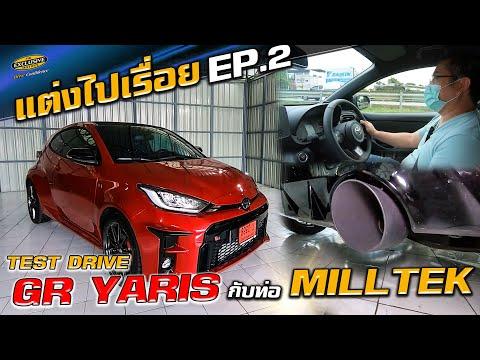 Test-Drive-GR-YARIS-กับ-ท่อ-MI