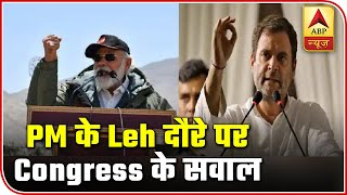 Congress raises question on PM Modi's Leh visit - ABPNEWSTV