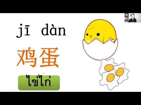 ภาษาจีน-ชั้นอ-3-บทที่-12-ขนมปั