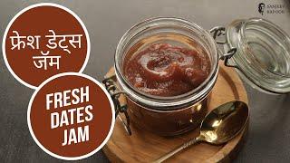 फ्रेश डेट्स जॅम |  Fresh Dates Jam | Sanjeev Kapoor Khazana - SANJEEVKAPOORKHAZANA