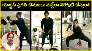 Actress Pragathi Doing Heavy Gym Workouts | Rajshri Telugu - RAJSHRITELUGU