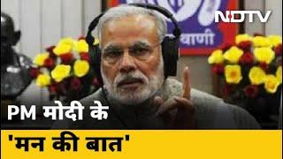 'Mann Ki Baat' में बोले PM Modi - 2 गज की दूरी के नियम में ढील न बरतें - NDTVINDIA