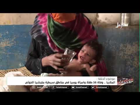 مليشيا الأوبئة الحوثية .. أمراض تفتك باليمنيين في عهد الجحيم الحوثي