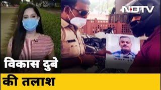 गैंगस्टर Vikas Dubey की तलाश में लगी है 40 थानों की पुलिस | City Centre - NDTVINDIA