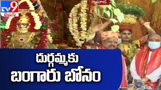 ఇంద్రకీలాద్రిపై బోనాల సందడి | బెజవాడ దుర్గమ్మకు బంగారు బోనం - TV9 - TV9