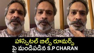 S P Charan Addresses Rumours About SP Balasubrahmanyam's Bill Payment  | Rajshri Telugu - RAJSHRITELUGU