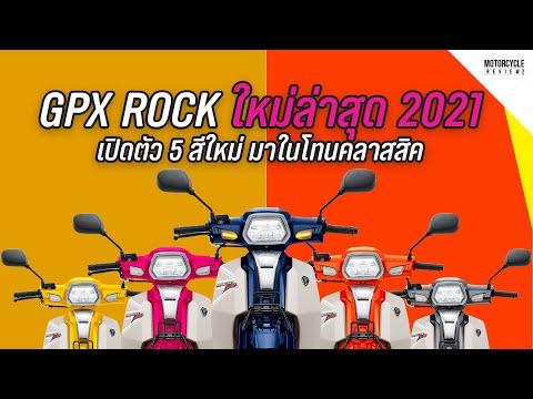 GPX-ROCK-2021-ใหม่ล่าสุด-มาในโ