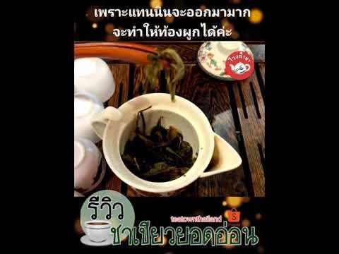 รีวิว-วิธีดื่มชาให้สุขภาพดี-ไม
