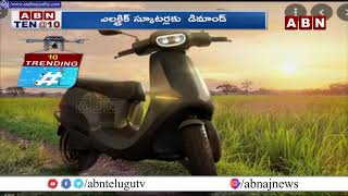 Trending: Good News | Save Your Money With This Scooters || ABN Telugu - ABNTELUGUTV