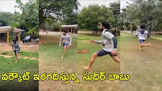 Actor Sudeer Babu Morning Workout   Latest Gym Workout   Rajshri Telugu - RAJSHRITELUGU