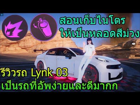 Ace-Racer-(王牌竞速)-สอนเก็บไนโตรใ