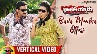 Bava Medha Ottesi Vertical Video Song | Kakateeyudu Telugu Movie | Taraka Ratna | Latest Telugu Song - MANGOMUSIC