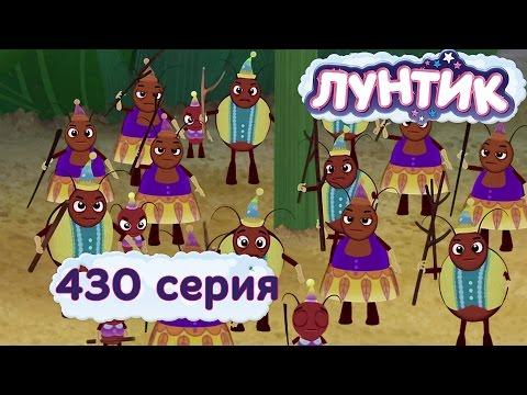 Кадр из мультфильма «Лунтик : 430 серия · Чужаки»