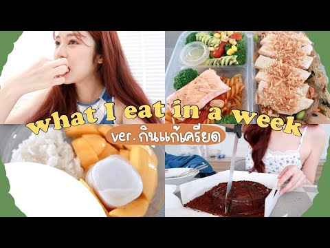 🍽-what-I-eat-in-a-week-ver.-กิ