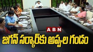 జగన్ సర్కార్ కు అప్పుల గండం ..| Andhra Pradesh Debts | CM Ys Jagan | ABN Telugu - ABNTELUGUTV