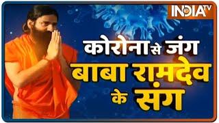 वो योगासन जो आपको उम्र भर स्वस्थ और सुंदर रखेंगे, जानिए योग गुरु रामदेव से | May 24, 2020 - INDIATV