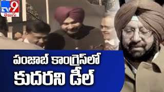 CM Amarinder Singh is ready for truce with Navjot Sidhu if he apologises for his attack on Cong govt - TV9